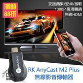 iphone 安卓 電視棒 手機投影電視 無線 wifi 影音 AnyCast M2 plus RK 台灣認證(V50-1713)