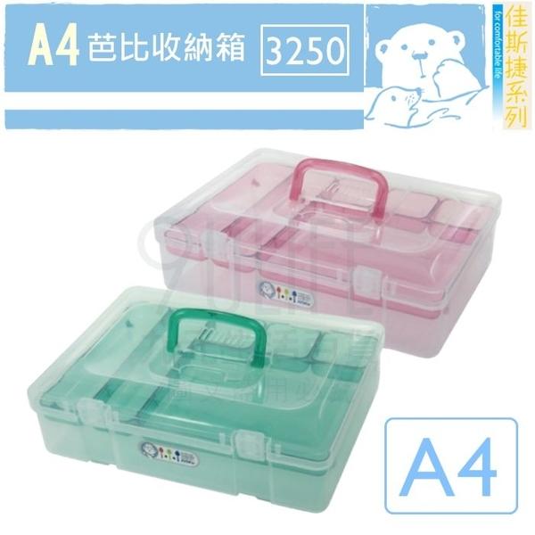 【九元生活百貨】佳斯捷 3250 A4芭比收納箱 收納盒 手提工具箱 多格分層 MIT