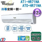 【信源】12坪【Whirlpool 惠而浦 冷專定頻一對一】ATI-HR71NA+ATO-HR71NA 含標準安裝