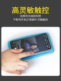 手機防水袋潛水套觸屏外賣專用游泳可水下拍照手機通用殼 朵拉朵