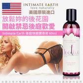 潤滑液 按摩油 情趣用品 美國Intimate-Earth Soothe 後庭抗菌潤滑液-番石榴 60ml