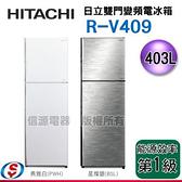 【新莊信源】403公升【HITACHI 日立】雙門電冰箱 RV409 / R-V409