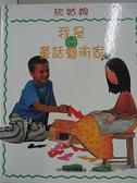 【書寶二手書T9/少年童書_KOZ】我是小小童畫藝術家-灰姑娘