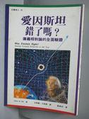 【書寶二手書T5/科學_OFY】愛因斯坦錯了嗎?:廣義相對論的全面驗証_CLIFFORD M.W