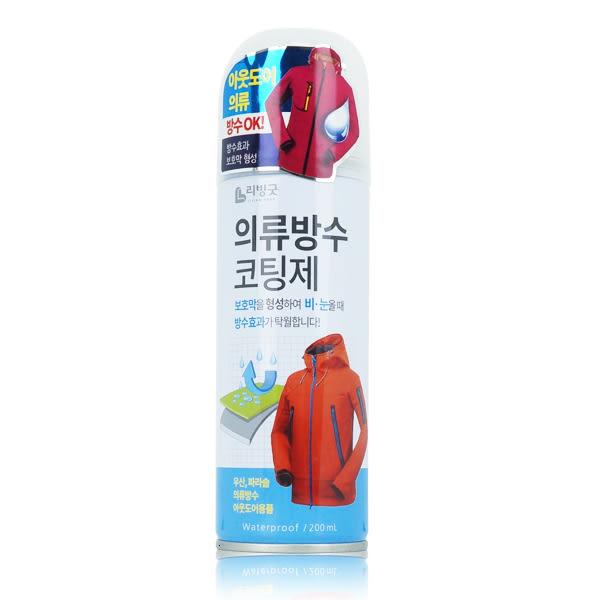 韓國 LIVING GOOD 衣物防水噴霧 200ml 【櫻桃飾品】【27828】
