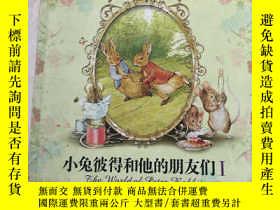 二手書博民逛書店罕見小兔彼得和他的朋友們1-3(共3冊)Y180607 Beat