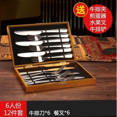西餐刀叉勺兩件套家用西餐餐具牛排刀叉【六人份12件套 】