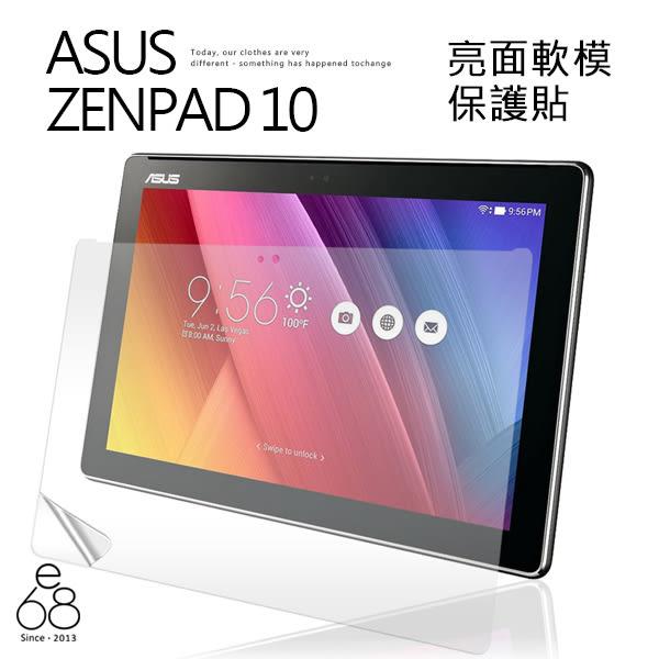 E68精品館 ASUS ZenPad 10 高清 螢幕 保護貼 亮面 貼膜 保貼 平板保護貼 軟膜 Z300C