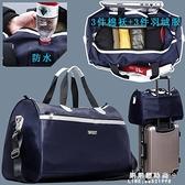 手提包 旅游包手提旅行包大容量防水可摺疊行李包男旅行袋出差待產包女士【果果新品】