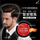 GATSBY 經典高豎髮油-80g(G-80570)緊密推高[57278]