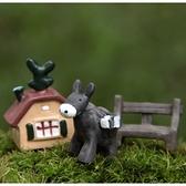 CARMO驢子+房+椅3件組微景觀 盆栽裝飾【A018015】