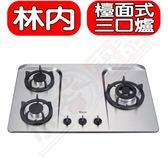 (全省安裝)林內【RB-H301S】三口檯面爐不鏽鋼鑄鐵爐架瓦斯爐