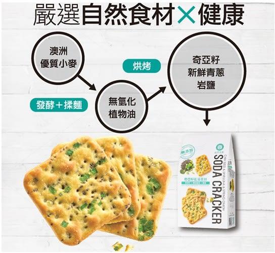 自然主意 亞麻仁籽胡椒岩鹽生機蘇打餅 全素 180g 美十樂藥妝保健