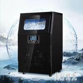 商用奶茶店KTV大型酒吧製冰機全自動方冰小型55kg製作機 CJ2185『美好時光』
