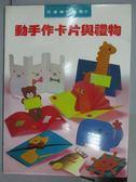 【書寶二手書T7/少年童書_PBW】動手作卡片與禮物_兒童美勞教室1