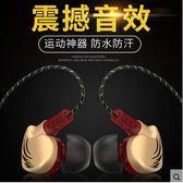 重低音蘋果安卓手機運動耳機通用耳塞式HOT65【歐爸生活館】