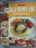 【書寶二手書T7/餐飲_QLA】醬汁料理百匯-料理的魅力來自獨特的調味醬汁_草柳大葳