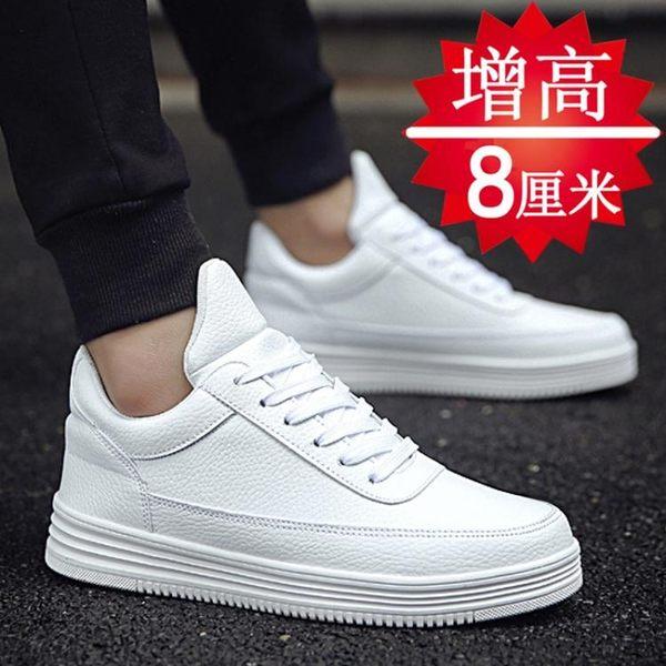 韓版內增高鞋男8CM休閒鞋正韓男士增高鞋8cm正韓休閒板鞋 免運