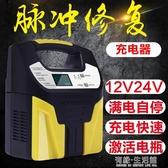 電瓶充電器 摩托車汽車電瓶充電器12v24v伏全智慧自動大功率蓄電池純銅充電機AQ 有緣生活館