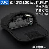 索尼黑卡相機包RX100M6 M5A M4 M3 RX100IV RX100V/III內膽包 西城故事