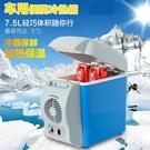 現貨12V車載冰箱 7.5L汽車便捷式冷熱兩用型迷你小冰箱 車用電子冷暖箱 帶杯架升級款