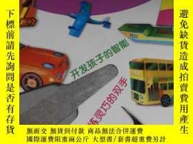 二手書博民逛書店罕見兒童巧手系列-----兒童立體手工--交通工具Y19658
