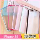 糖果殼 iPhone SE 手機殼 磨砂殼 i5 霧面 全包 防摔 iPhone5S 保護套 保護殼