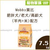 寵物家族*-Mobby 莫比 肥胖犬/老犬/高齡犬(羊肉+米)配方 7.5kg