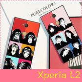 【萌萌噠】SONY Xperia L2 (H4331) 5.5吋 日韓趣味搞怪新款  純彩彩繪保護殼 全包軟殼 手機殼 手機套