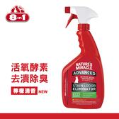 美國 8in1 自然奇蹟 活氧酵素去漬除臭噴劑 32oz/946ml 檸檬清香 可噴灑貓砂/尿味/環境噴劑
