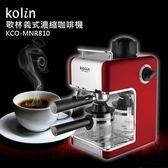 (((福利電器))) 歌林 KOLIN 義式濃縮咖啡機 KCO-MNR810 優質福利品 可超取