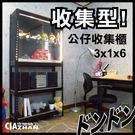 加大型2合1角鋼模型櫃(90x30x18...
