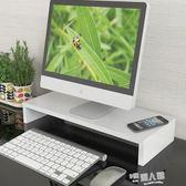 螢幕架 顯示器增高架子置物架液晶屏幕托架辦公桌面鍵盤收納架  9號潮人館YDL
