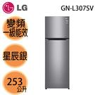 限量【LG樂金】253公升 直驅變頻上下門冰箱 GN-L307SV 星辰銀