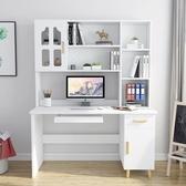 書桌書架組合北歐電腦台式桌家用學生書櫃書架一體簡約臥室寫字台 中秋節全館免運