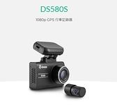 贈32G記憶卡 DOD DS580S 雙鏡頭行車紀錄器 GPS測速 Sony Starvis