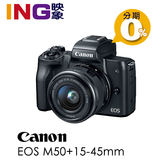 【現貨 6期0利率】Canon EOS M50+15-45mm (黑色) 彩虹公司貨 微型單眼 單鏡KIT組
