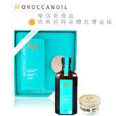 MOROCCANOIL 摩洛哥優油 護髮油 一般型125ml +經典芭特身體乳50ml  禮盒組 *10點半美妝館*