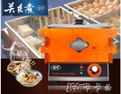 木格電熱多功能商用8格麻辣燙鍋串串香煮丸子機 卡卡西YYJ