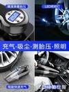 車載吸塵器充氣泵汽車用無線充電車內家兩用強力專用大功率四合一『3C環球數位館』