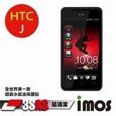 ♕全世界第一款♕ iMOS HTC J 3SAS 超疏水疏油保護貼