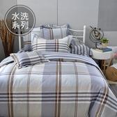 義大利La Belle 特大水洗棉防蹣抗菌吸濕排汗兩用被床包組-自由年代