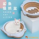 貓抓板鯊魚碗型貓窩磨爪瓦楞紙耐磨貓爪盆玩具【小獅子】