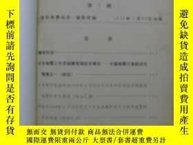 二手書博民逛書店罕見國際地震動態1979年(第1——12期)館藏合訂本Y1168