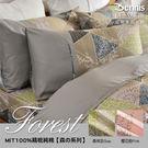 【班尼斯名床】【3.5尺單人加大床包被套組(含1個枕套+鈕扣被套】【Forest森林系列】精梳純棉/寢具