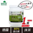 【御松田】乳清蛋白-抹茶口味(500g/瓶)-1瓶 現貨免運 運動 健身 愛用 乳清蛋白