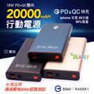 台灣品牌 2萬 行動電源 支援快充 BSMI認證