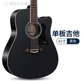 單板吉他初學者學生女男民謠吉他40寸41寸新手入門木吉他樂器 YJT 【創時代3c館】