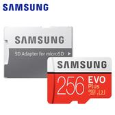【Samsung 三星】EVO Plus microSD 記憶卡 256GB