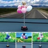 汽車擺件 仿真車載卡通氣球車內裝飾擺件車載飾品汽車用品